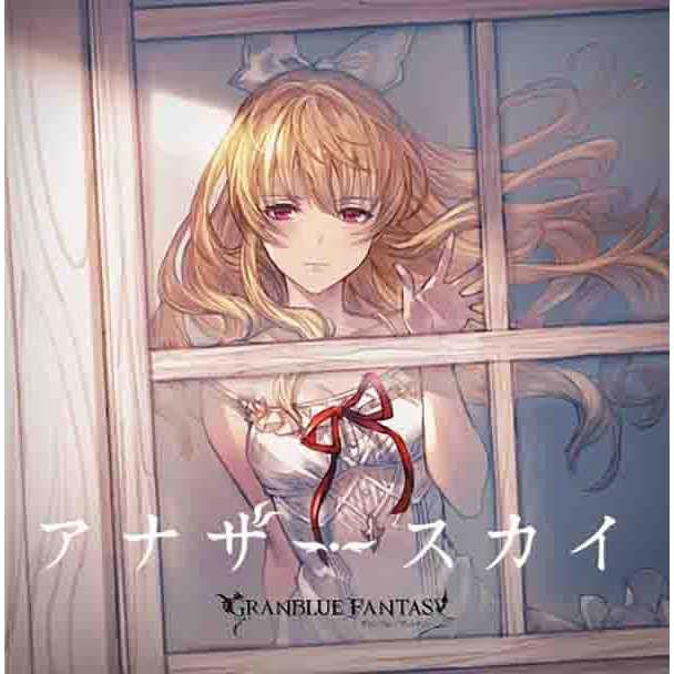 (CD)アナザースカイ ~GRANBLUE FANTASY~