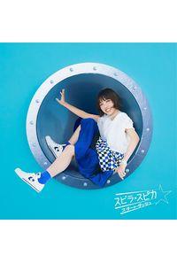 (CD)「ガンダムビルドダイバーズ」エンディングテーマ スタートダッシュ(初回生産限定盤)/スピラ・スピカ
