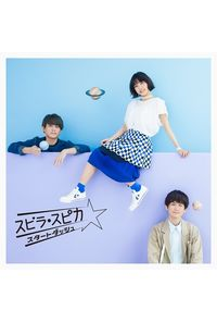 (CD)「ガンダムビルドダイバーズ」エンディングテーマ スタートダッシュ(通常盤)/スピラ・スピカ