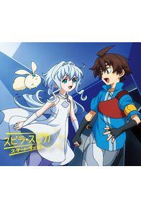 (CD)「ガンダムビルドダイバーズ」エンディングテーマ スタートダッシュ(期間生産限定盤)/スピラ・スピカ