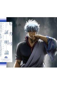 (CD)「銀魂.」銀ノ魂篇エンディングテーマ ヒカリ証明論(期間生産限定盤)/CHiCO with HoneyWorks