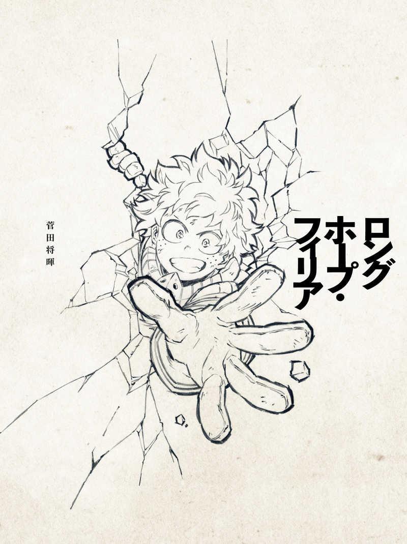 (CD)「僕のヒーローアカデミア THE MOVIE -2人の英雄-」テーマソング ロングホープ・フィリア(期間生産限定盤)/菅田将暉