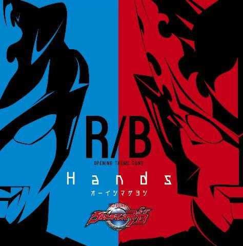 (CD)「ウルトラマンR/B」オープニングテーマ Hands/オーイシマサヨシ