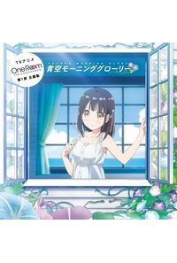 (CD)「One Roomセカンドシーズン」テーマソング 青空モーニンググローリー/花坂結衣