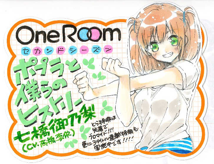 (CD)「One Roomセカンドシーズン」テーマソング ポプラと僕らのヒストリー/七橋御乃梨