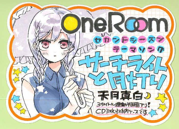 (CD)「One Roomセカンドシーズン」テーマソング サーチライトと月灯り/天月真白
