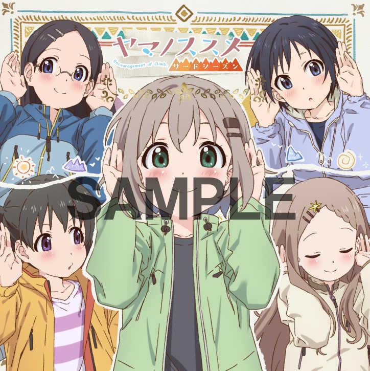 (CD)「ヤマノススメ サードシーズン」キャラクターソングミニアルバム