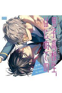 (CD)彼らの恋の行方をただひたすらに見守るCD「男子高校生、はじめての」~第9弾 Kiss me plz,My IDOL~