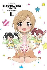 (DVD)アイドルマスター シンデレラガールズ劇場 3rd SEASON 第3巻