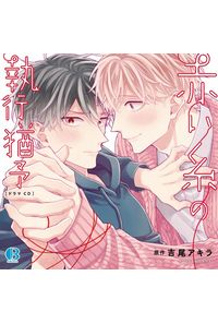 (CD)ドラマCD「赤い糸の執行猶予」ミニドラマCD付盤