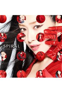(CD)SPIRAL(初回限定盤)/茅原実里