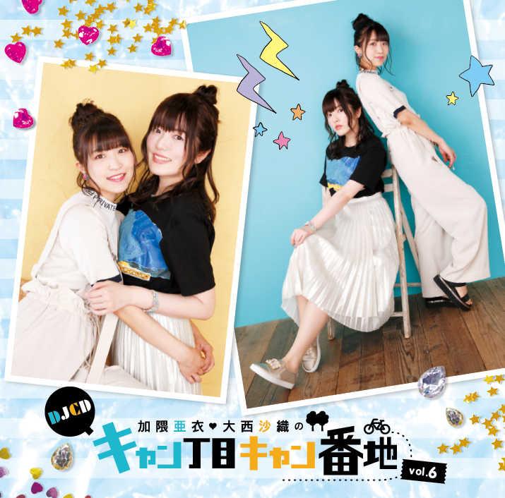 (CD)加隈亜衣・大西沙織のキャン丁目キャン番地 DJCD Vol.6