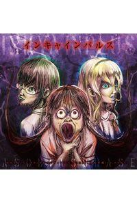 (CD)「あそびあそばせ」エンディングテーマ インキャインパルス