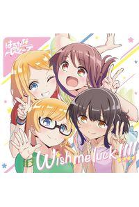 (CD)「はるかなレシーブ」エンディングテーマ Wish me luck!!!!