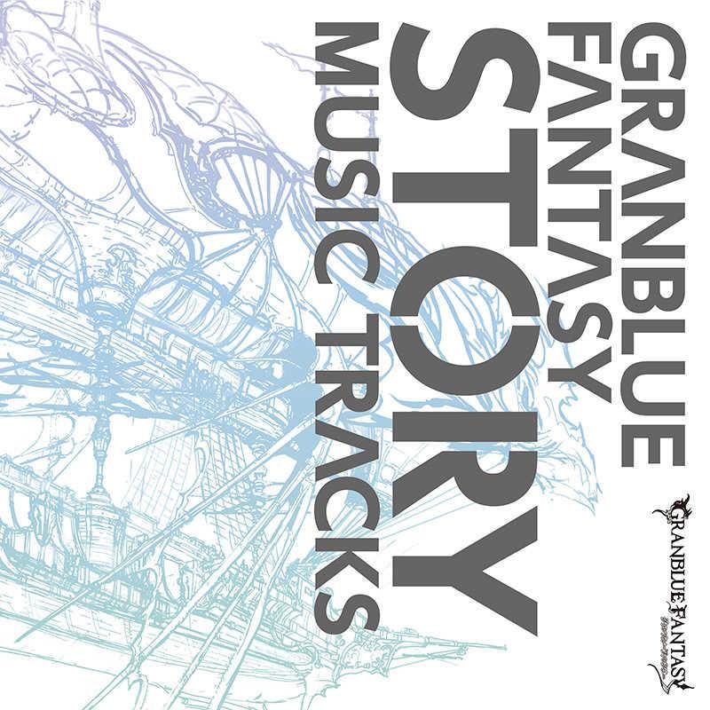 (CD)GRANBLUE FANTASY STORY MUSIC TRACKS
