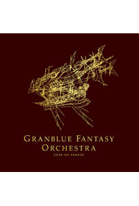 (CD)GRANBLUE FANTASY ORCHESTRA SORA NO KANADE