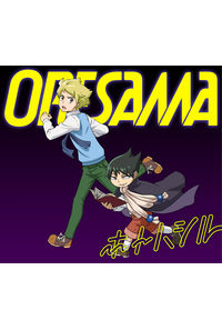 (CD)「ムヒョとロージーの魔法律相談事務所」エンディングテーマ ホトハシル/ORESAMA