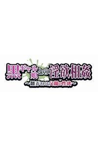 (PC)黒ギャル娘との淫欲相姦 ~翻弄される父親の性欲~