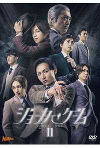 (DVD)舞台「ジョーカー・ゲームII」
