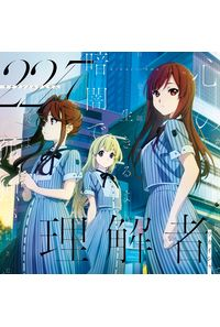 (CD)理解者(Type-B)/22/7