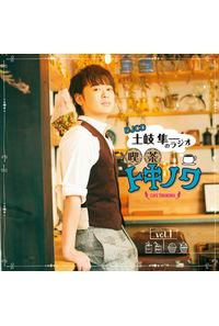 (CD)DJCD 土岐隼一のラジオ・喫茶トキノワvol.1