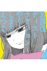 (CD)「ハイスコアガール」エンディングテーマ 放課後ディストラクション/やくしまるえつこ