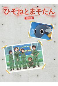(DVD)ひそねとまそたん DVD BOX 接触篇(特装版)
