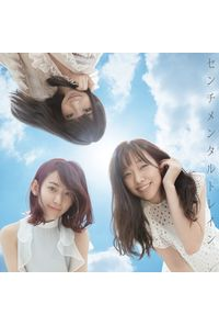 (CD)センチメンタルトレイン(Type B)初回限定盤/AKB48