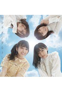 (CD)センチメンタルトレイン(Type D)初回限定盤/AKB48