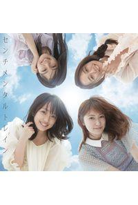 (CD)センチメンタルトレイン(Type E)初回限定盤/AKB48