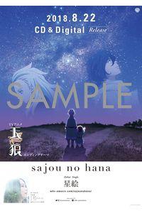 (CD)【特典】B2告知ポスター (「天狼 Sirius the Jaeger」エンディングテーマ 星絵/sajou no hana)