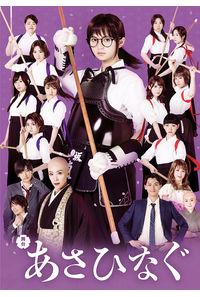 (DVD)舞台「あさひなぐ」 DVD(2枚組)