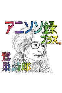 (CD)アニソン録 プラス。/鷺巣詩郎