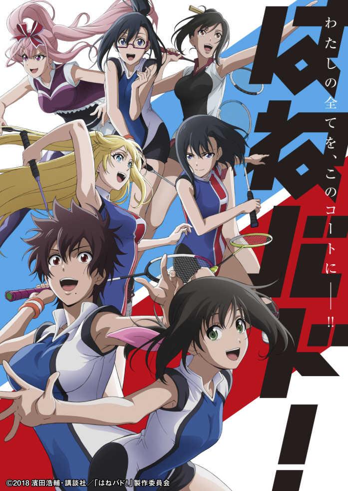 (DVD)「はねバド!」 Vol.6 DVD 初回生産限定版