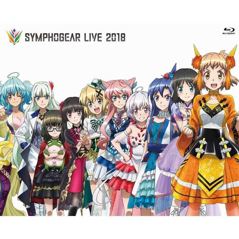 (BD)「戦姫絶唱シンフォギア」シンフォギアライブ2018