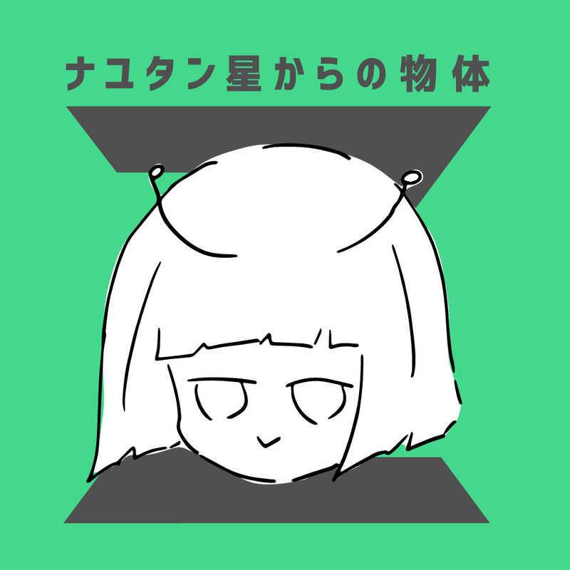 (CD)ナユタン星からの物体Z(通常盤)/ナユタン星人