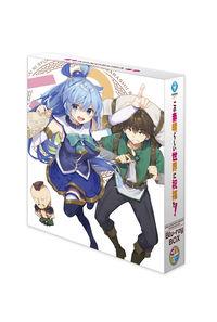 (BD)この素晴らしい世界に祝福を! Blu-ray BOX