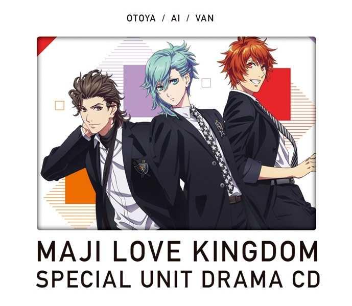 (CD)劇場版 うたの☆プリンスさまっ♪ マジLOVEキングダム スペシャルユニットドラマCD 音也・藍・ヴァン (初回限定盤)