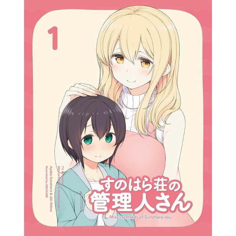 (DVD)すのはら荘の管理人さん DVD 第1巻 とらのあな限定版