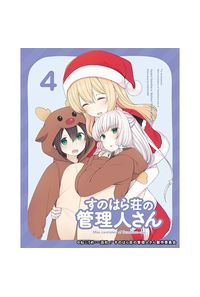 (DVD)すのはら荘の管理人さん DVD 第4巻 とらのあな限定版