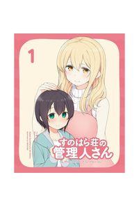 (DVD)すのはら荘の管理人さん DVD 第1巻