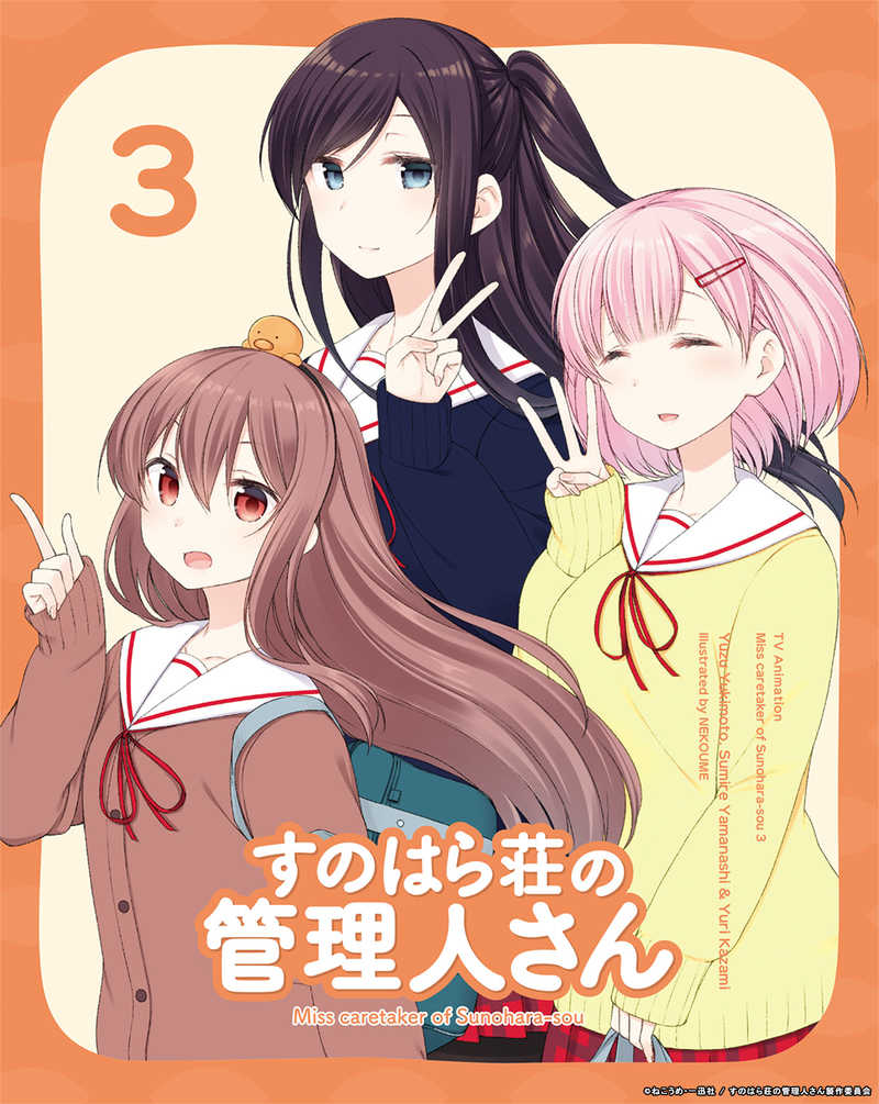 (DVD)すのはら荘の管理人さん DVD 第3巻