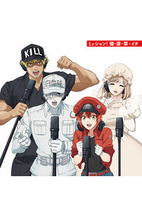 (CD)「はたらく細胞」オープニングテーマ ミッション! 健・康・第・イチ