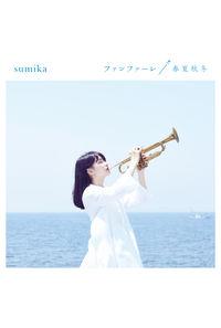 (CD)「君の膵臓をたべたい」オープニングテーマ/テーマソング ファンファーレ / 春夏秋冬(通常盤)/sumika