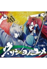 (CD)「かくりよの宿飯」新オープニングテーマ ウツシヨノユメ (アニメ盤)/ナノ