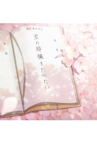 (CD)「君の膵臓をたべたい」 Original Soundtrack