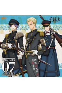 (CD)「千銃士」絶対高貴ソングシリーズ Noble Bullet 07 戊辰戦争グループ