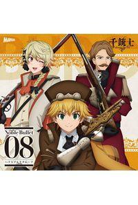 (CD)「千銃士」絶対高貴ソングシリーズ Noble Bullet 08 ハプスブルクグループ
