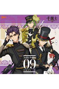 (CD)「千銃士」絶対高貴ソングシリーズ Noble Bullet 09 奇銃グループ