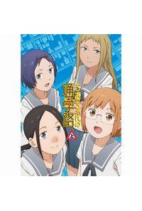 (BD)ちおちゃんの通学路 Blu-rayBOX 上巻 とらのあな限定版